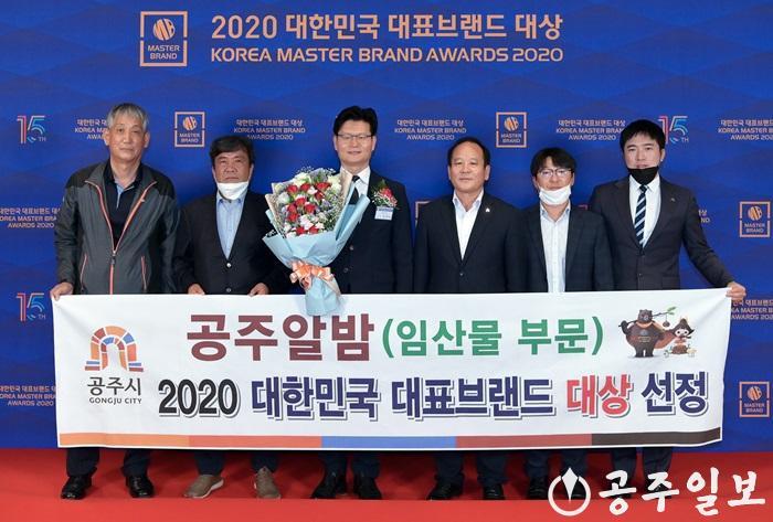 공주알밤 2020대한민국 대표브랜드 대상 수상  (5).jpg