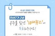 민선7기 2주년 '10대 뉴스' 시민투표 참여해주세요!