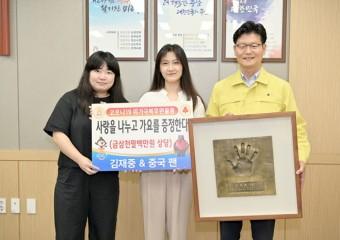 김재중 중국 팬클럽, 공주시에 마스크 등 기부