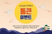 추석맞이 고맛나루장터 '통큰 이벤트' 팡팡