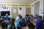 웅진동 주민자치위, '행복한 삶, 찾아가는 경혈건강' 실시