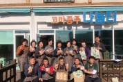 유구읍지역사회보장협의체, '사랑의 빵 만들기' 봉사