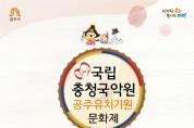 '국립충청국악원 공주 유치기원 문화제' 11일 개최