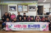 충교노 공주지부, '사랑나눔 봉사활동' 실천