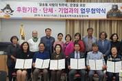 월송동 '사랑의 뒤주박' 맞춤형 복지 구현