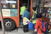 시내버스 승하차시 안전지킴이 도움 받으세요!