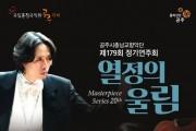 공주시 충남교향악단, 정기연주회 '열정의 울림' 개최
