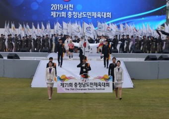 [포토뉴스] 제71회 충남도민체육대회 개막식
