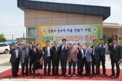 정안면 전평리 복지문화센터 준공…주민복지 향상 기대