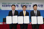 충남도·KEB하나은행·충남신보, '3대 위기 극복' 위해 손잡아