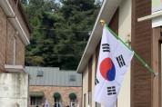 금학동-바르게살기운동협의회, '태극기 달기 운동' 펼쳐