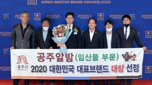 '공주알밤' 대한민국 대표브랜드 '대상' 쾌거