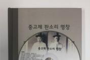 중고제 판소리 명창 CD 제작…도서관·학교 무료 배포