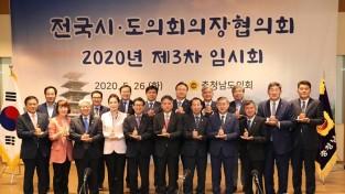 전국 시도의회 의장협의회, '2020년 제3차 임시회' 부여서 개최