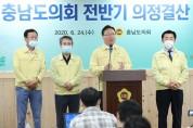 """유병국 의장 """"2년간 도민과 함께 지방분권 토대 다져"""""""