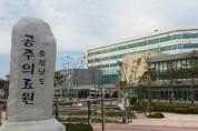 대구지역 코로나19 경증 환자 21명 공주의료원 이송