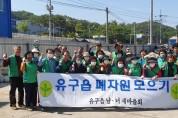 유구읍, '숨은 자원찾기'로 깨끗한 환경 조성