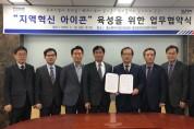 중진공-세종테크노파크, '지역혁신 아이콘' 육성 위해 손 잡아