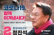 정진석 예비후보, 코로나19 확산예방 위해 동영상 출마선언 '눈길'