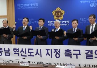 충청권 시도의회, '대전·충남 혁신도시 지정' 촉구