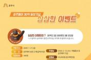 충남 최초 발행 공주페이 30억 달성…'삼삼한 이벤트' 실시