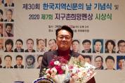 정진석 의원, 한국지역신문협회 주최 '2020 지구촌희망펜상 의정대상' 수상