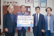 웅진동 꿈의 교회, 온누리 상품권 200만원 기탁