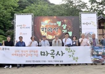 마곡사 세계유산 등재 2주년 '명상기행' 개최