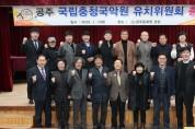 공주 국립충청국악원 유치위 2020년 첫 총회 개최