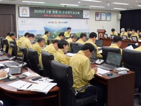 공주시, '비상경제대책본부' 가동...코로나19 적극 대응