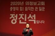 정진석 국회의원, '2020 공주시 의정보고회' 대성황