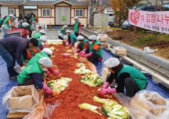 유구읍 새마을협의회, '사랑의 김장나누기' 행사 가져