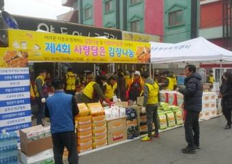 (사)한국중앙유흥음식업협회 공주지회, 이웃사랑 나눔행사 펼쳐