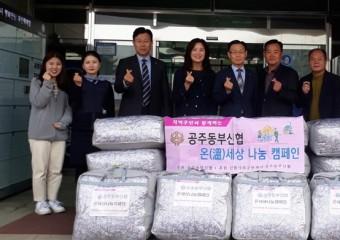 월송동, 공주동부신협 취약계층 겨울용 이불 기탁