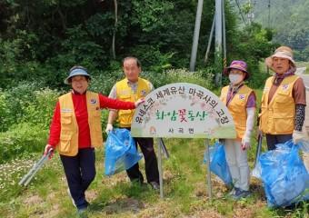사곡면 적십자봉사회, 마을 정화 및 환경보호 캠페인 실시