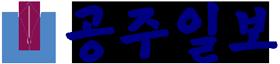 공주일보 - gongujilbo.kr