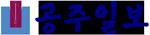 공주일보 로고